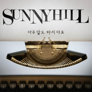 "album art for Sunny Hill's album ""Don't Say A Word"""