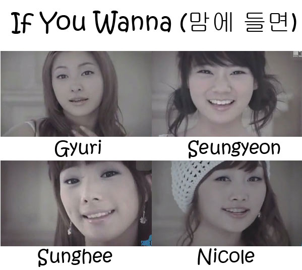 "The members of KARA in the ""If You Wanna"" MV"