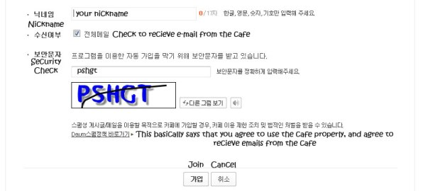 How to joing a fancafe step 2