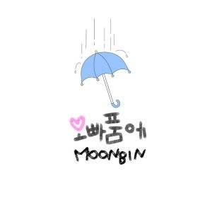 "Album art for Moonbin's album ""An Oppa Thing"""