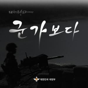 "Album art for Park Hyo Shin's album ""A Great Man"""
