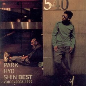 "Album art for Park Hyo Shin's album ""Best (Voice 2003-1999)"""