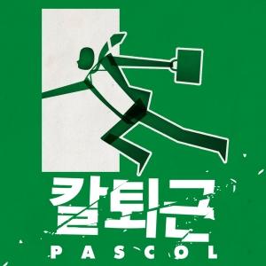 """Album art for Pascol's album """"Knife Work"""""""