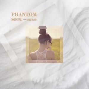 "Album art for Phantom's album ""Come As You Are"""