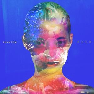 """Album art for Phantom's album """"Could You Be Mine"""""""
