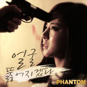 "Album art for Phantom's album ""Hole In Your Head"""