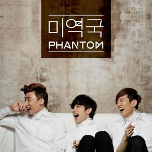 "Album art for Phantom's album ""Seaweed Soup"""