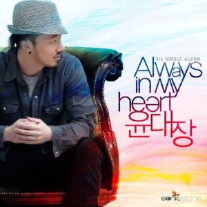 "Album art for Pharoh(Yoon Dae Jung)'s album ""Always In My Heart"""
