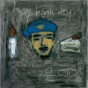 "Album art for Pharoh(Yoon Dae Jung)'s album ""Happy Birthday"""