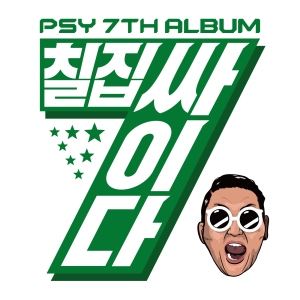"Album art for Psy's album ""7th Ablum It's Psy / Cider"""