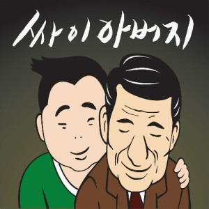 "Album art for PSY's album ""Father"""