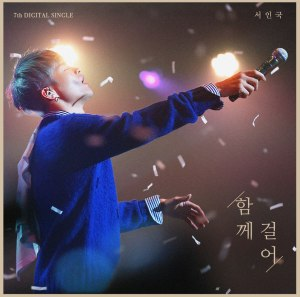 "Album art for Seo In Guk's album ""Better Together"""