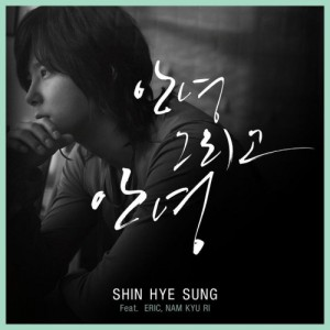 "Album art for Shin Hye-Sung (Shinhwa)'s album ""Hello And Goodbye"""