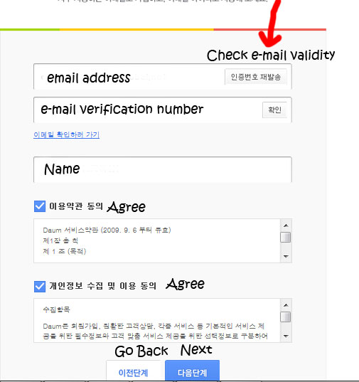 How to join daum tutorial step 2