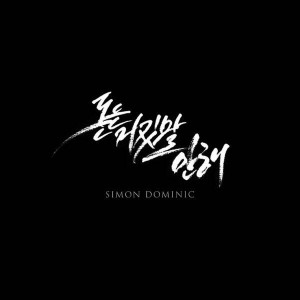 "Album art for Simon D's album ""Money Don't Lie"""