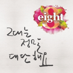 "Album art for 8eight's album ""You Are Really Amazing"""