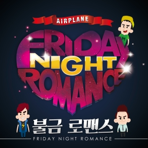 "Album art for Airpane's album ""Friday Night Romance"""