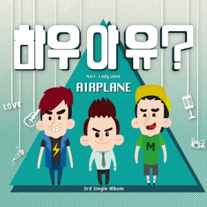 "Album art for Airplane's album ""How Are You?"""