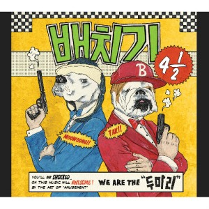 "Album art for BaeChiGi's album ""2 Guys"""