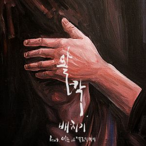 "Album art for BaeChiGi's album ""Walkak"""