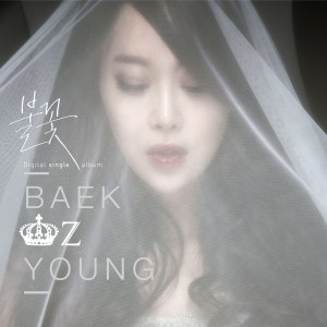 "Album art for Baek Ji Young's album ""Fervor"""