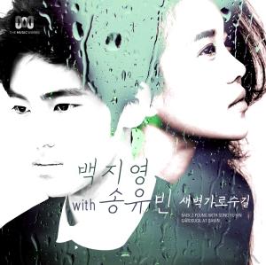 """Album art for Baek Ji Young's album """"Garosugil At Dawn"""""""