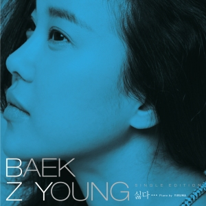 "Album art for Baek Ji Young's album ""Hate"""
