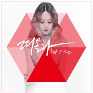 """Album art for Baek Ji Young's album """"Remember"""""""