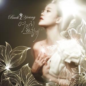 "Album art for Baek Ji Young's album ""Still In Love"""