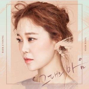 "Album art for Baek Ji Young (Baek Z Young)'s album ""Your Mind"""