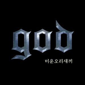 "Album art for g.o.d's album ""The Lone Duckling"""