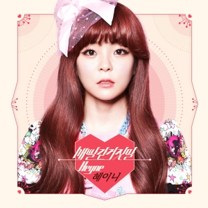"Album art for HEYNE's album ""Red Lie"""