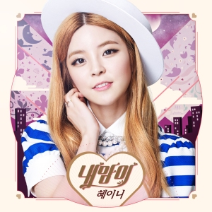 "Album art for Heyne's album ""My Heart"""