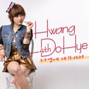 """Album art for Hwang Do Hye's album """"4Story"""""""