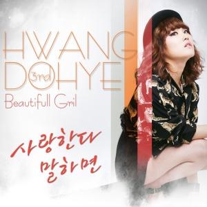 "Album art for Hwang Do Hye's album ""Beautiful Girl"""