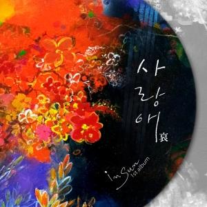 """Album art for Hwan InSun (Smile.G)'s album """"Lovers"""""""
