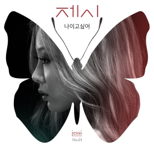"Album art for Jessi's album ""Want Me"""