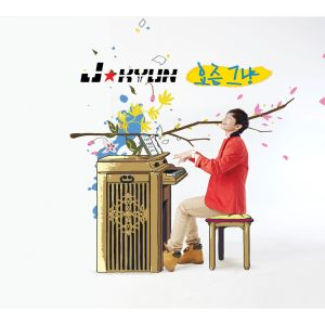 "Album art for J'Kyun's album ""These Days Are Just"""
