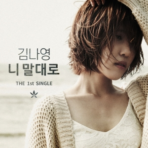 "Album art for Kim Na Young's album ""As You Told Me"""