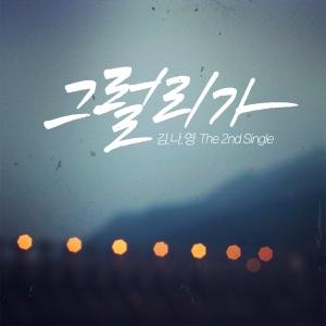 "Album art for Kim Na Young's album ""Never"""