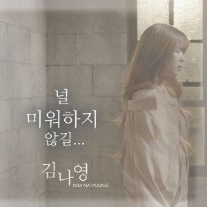 "Album art for Kim Na Young's album ""No Blame"""