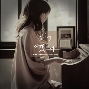 "Album art for Kim Na Young's album ""What If I Was Going"""