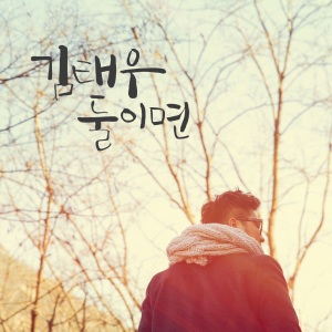 "Album art for Kim Tae Woo's album ""If Both"""