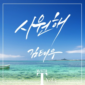 "Album art for Kim Tae Woo's album ""T With Vol. 2"""