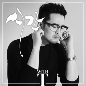 "Album art for Kim Tae Woo (g.o.d)'s album ""With T Vol. 1"""