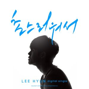 "Album art for Lee Hyun's album ""Everyone Sweating"""