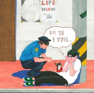 "Album art for Mad Clown's album ""Lost Without You"""