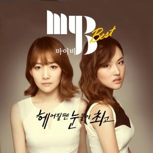 """Album art for My-B's album """"Best"""""""