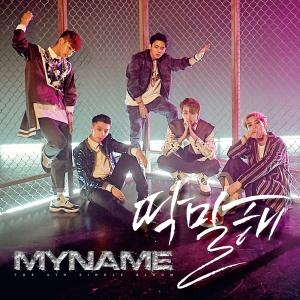 """Album art for MYNAME's album """"Just Tell Me"""""""