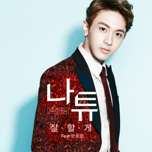 "Album art for Natthew's album ""Love Will Be OK"""
